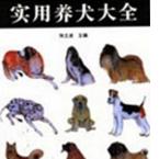 实用养犬大全pdf版