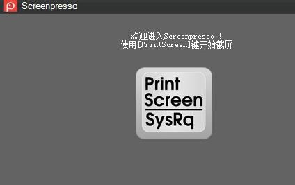 Screenpresso Pro注册版