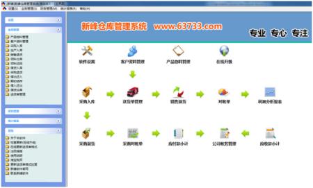 新峰送货单软件
