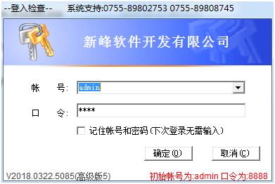 新峰仓库管理系统