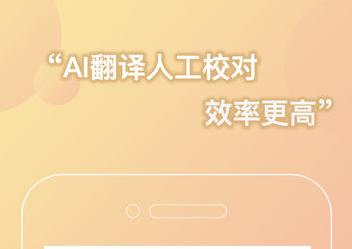人人译视界app苹果版