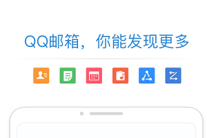 QQ�]箱