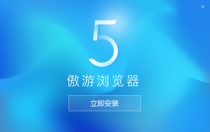 傲游浏览器官方下载(傲游云浏览器)