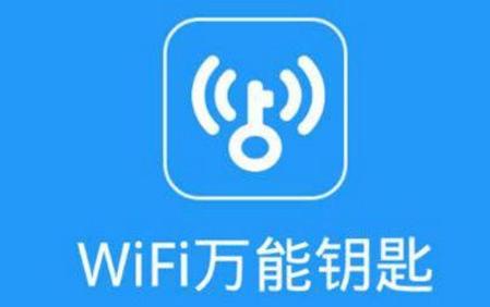 wifi万能钥匙下载最新版2018