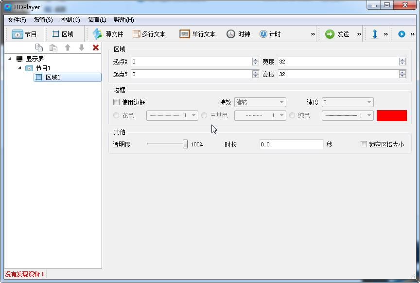 HD-D1 D3控制软件