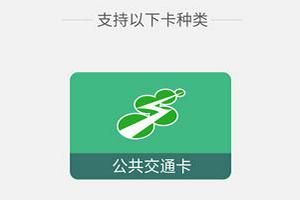 上海交通卡app