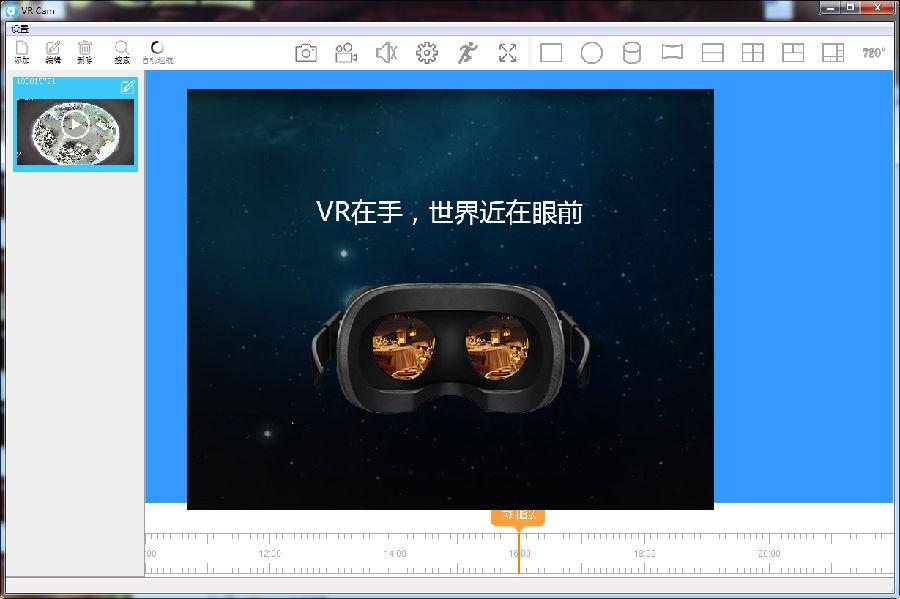 龙视安VR全景摄像机