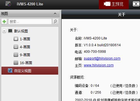 海康威视网络视频监控iVMS-4200 Lite软件