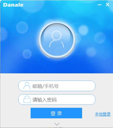 沃仕达电脑远程客户端软件
