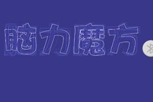 �X力魔方app