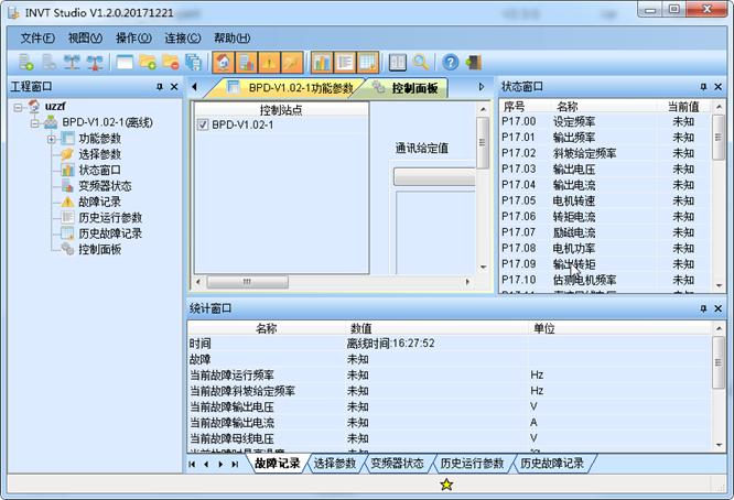 英威腾变频器监控系统(INVT Studio)