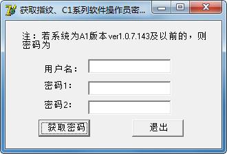 科密A1、T1登录密码获取工具