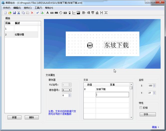 ICCD系列一体化可编程控制器画面组态软件(AutoEnt)