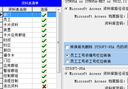 SYRIS玺瑞SYSOFT-95A_DataBase工具软件