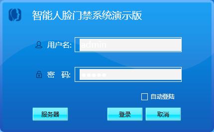 汉王智能人脸门禁系统