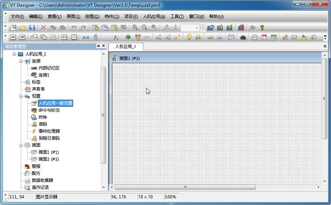 英威腾自动控制设计软件(VT Designer)