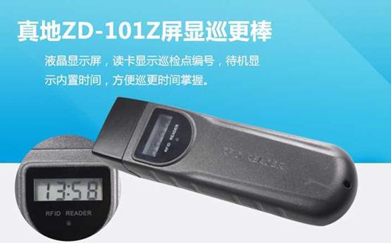 真地ZD-101Z屏显巡更棒管理软件