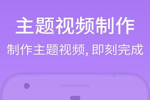 小影app(手机微视频创作软件)