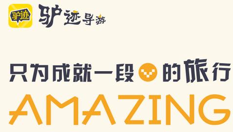 驴迹导游app