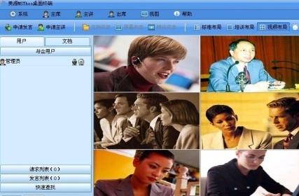 美源MSThoo多媒体视频会议通讯系统