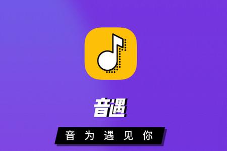 音遇app