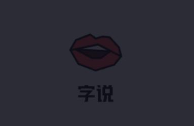 字说app