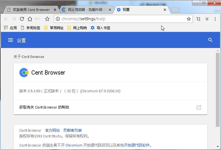 百分浏览器Cent Browser