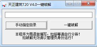 天正建筑T20 V4.0补丁
