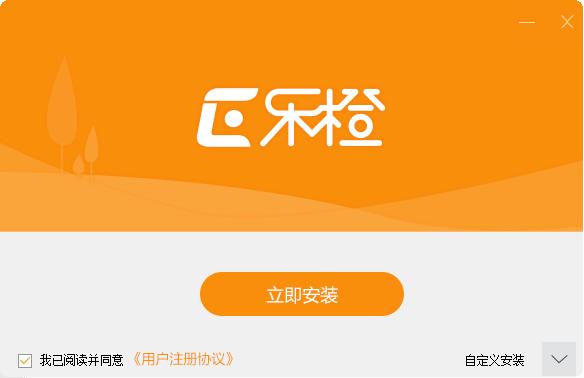 乐橙PC客户端