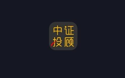 中证投顾app