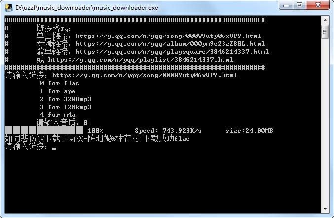 qq音乐命令行下载器(music downloader)