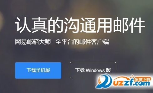 网易邮箱大师app
