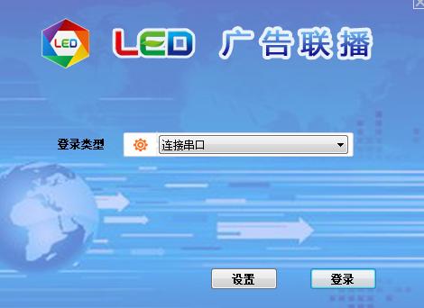 研色科技LED广告联播