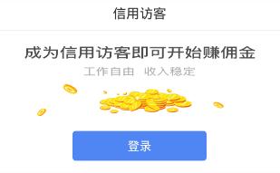 信用访客app