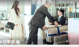 空港嘉华app