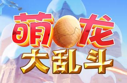 萌龙大乱斗九游版