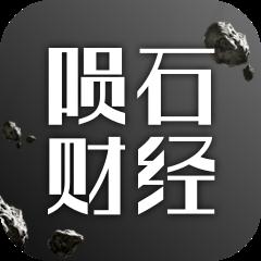 陨石财经手机版1.0.1 安卓版