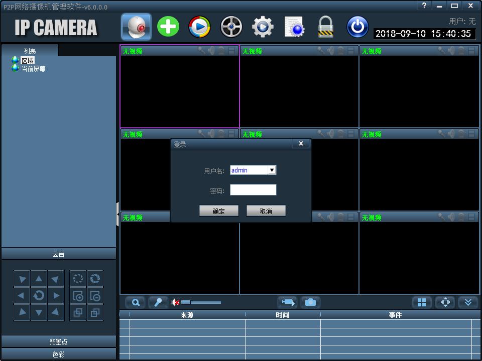 沃仕达新款WIFI摄像机客户端截图0