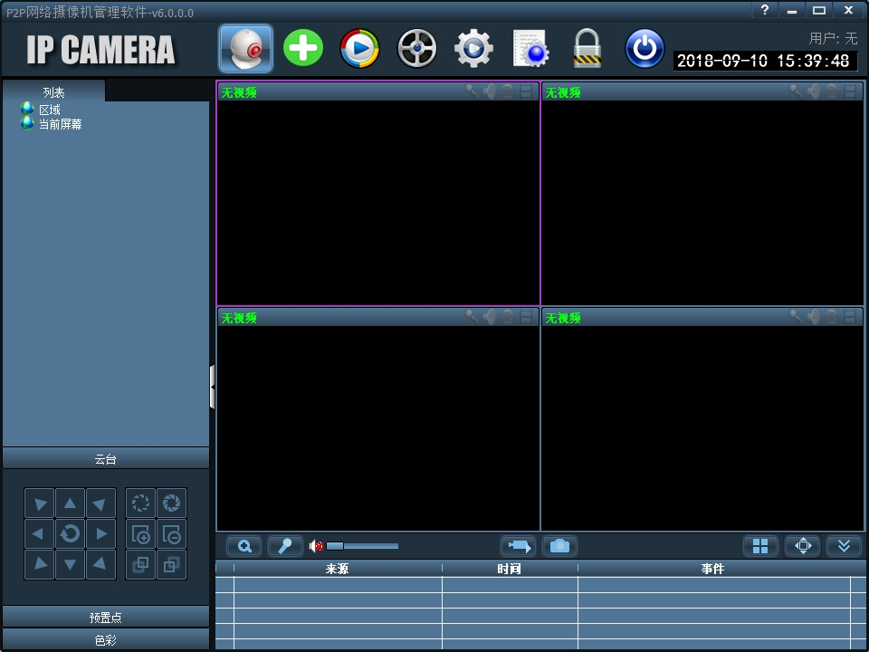 沃仕达新款WIFI摄像机客户端截图1