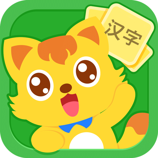 猫小帅汉字魔法软件2.0.3 安卓版