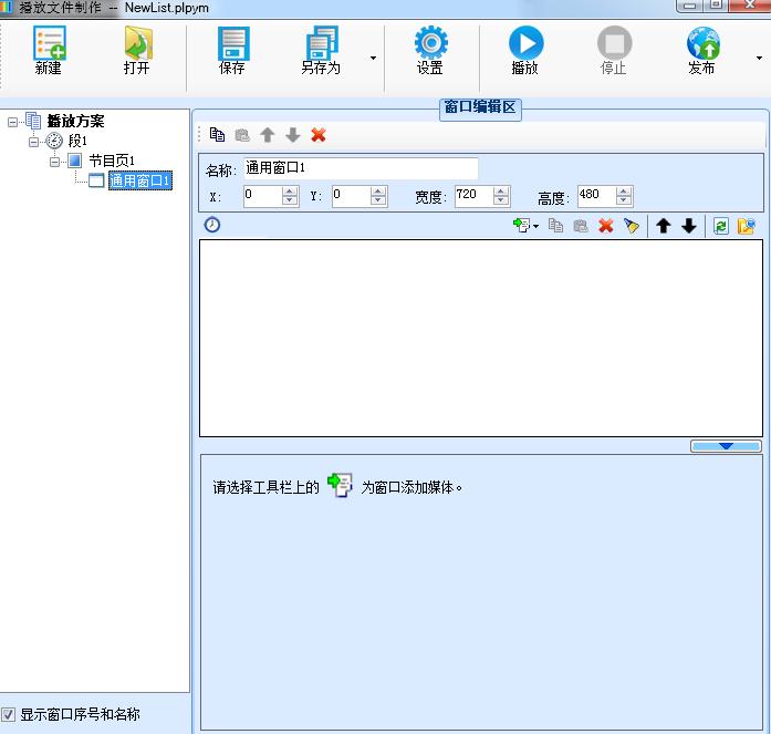 PlutoManager异步播放软件截图1