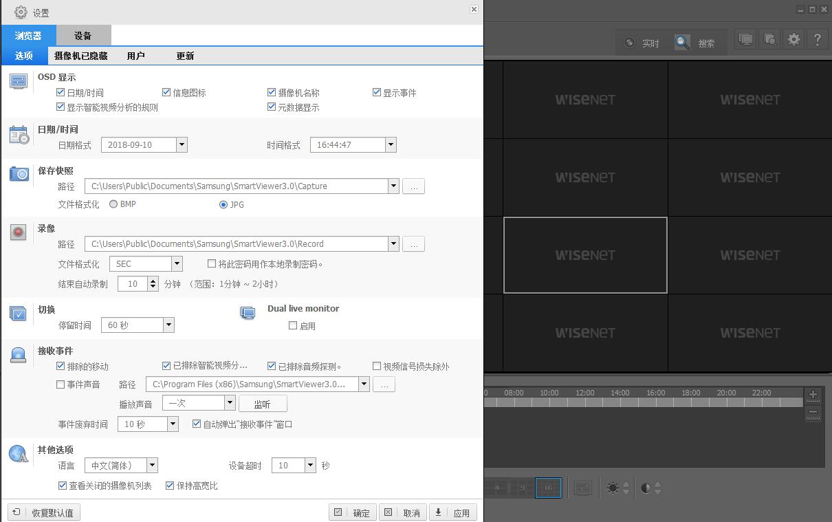 三星安防Smart Viewer DVR管理软件截图0