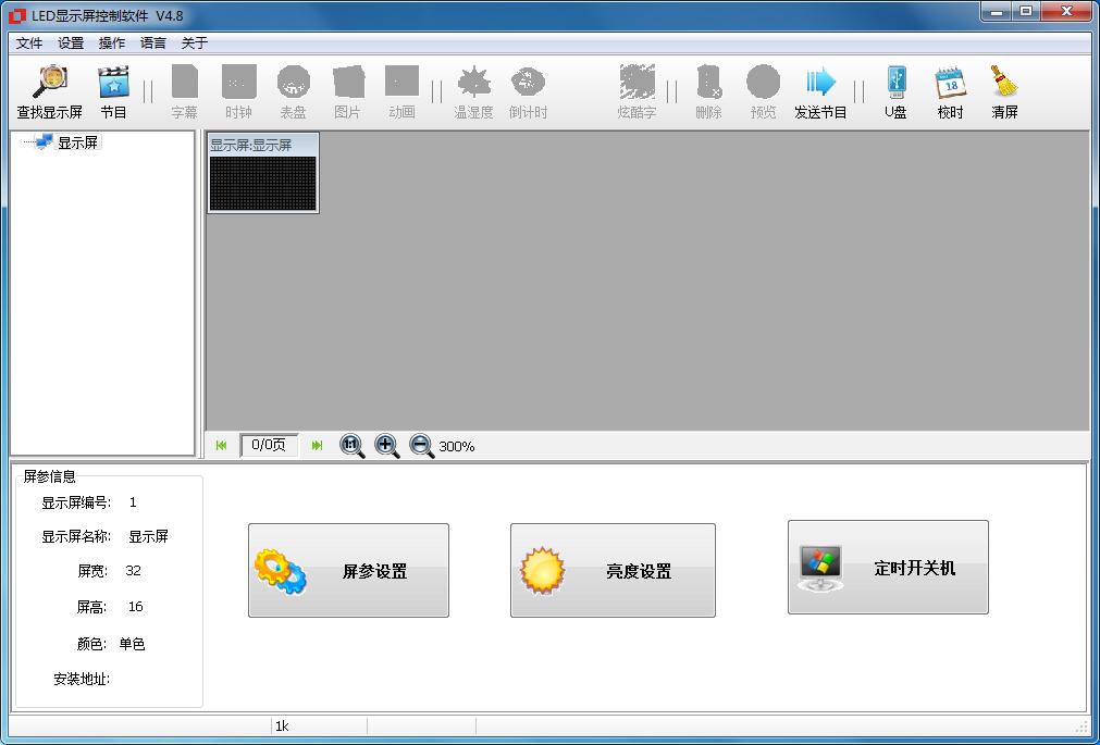 研色科技新版LED显示屏控制软件截图0