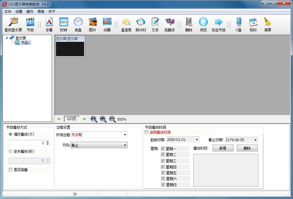 研色科技新版LED显示屏控制软件截图1