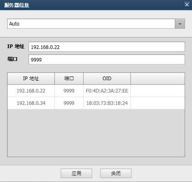SAMSUNG安防SSM视频监控综合管理平台截图0
