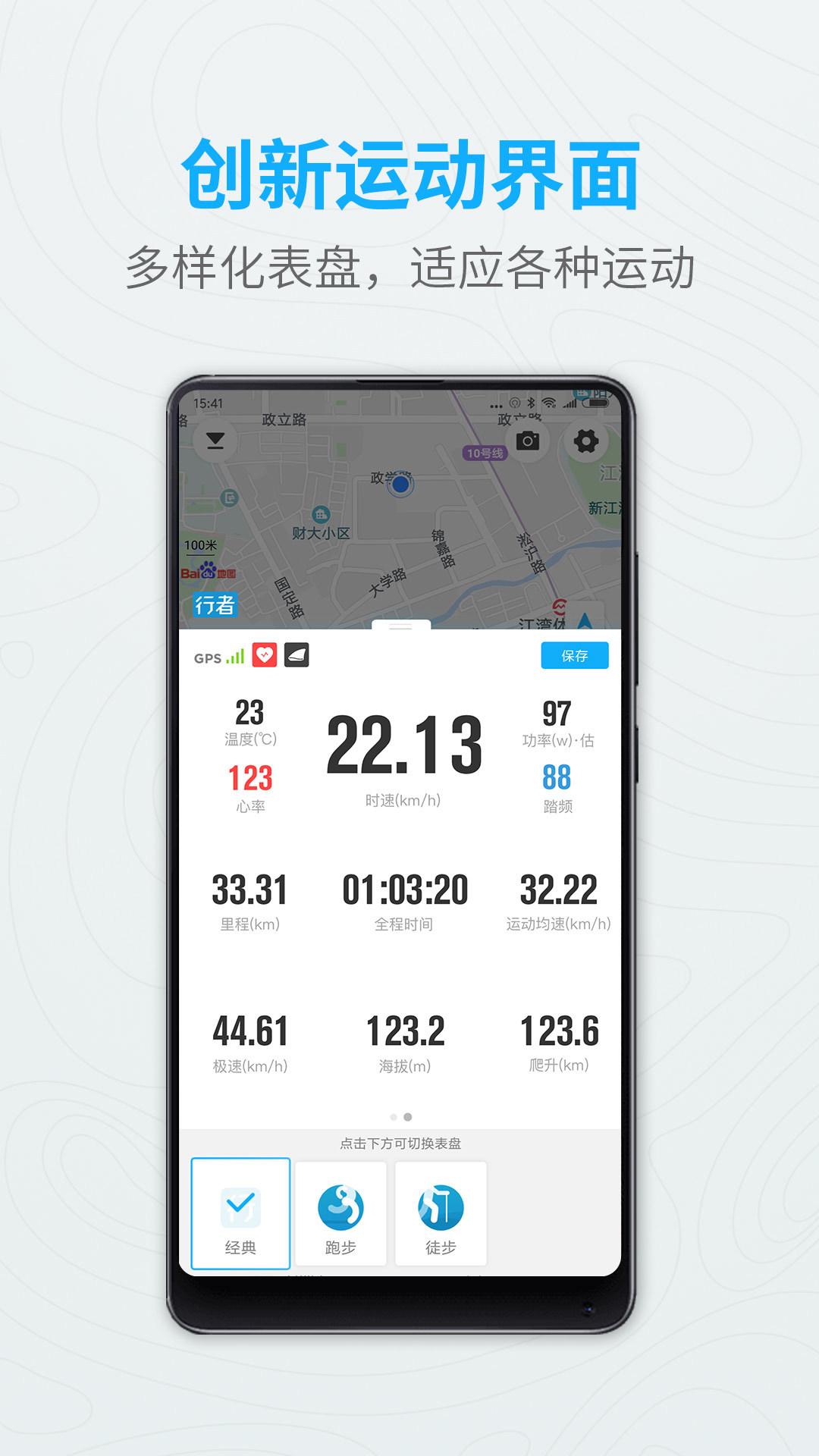 行者骑行软件(专为骑行打造的手机软件)截图