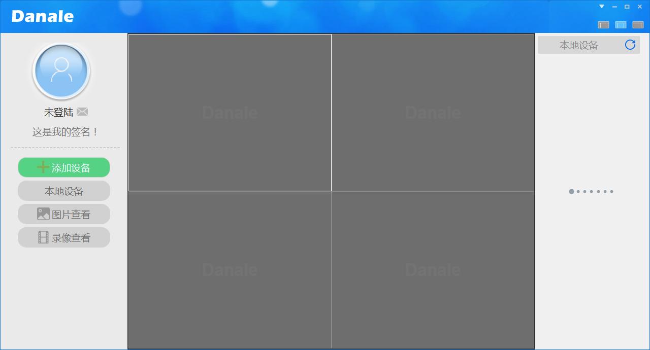 沃仕达电脑远程客户端软件截图0