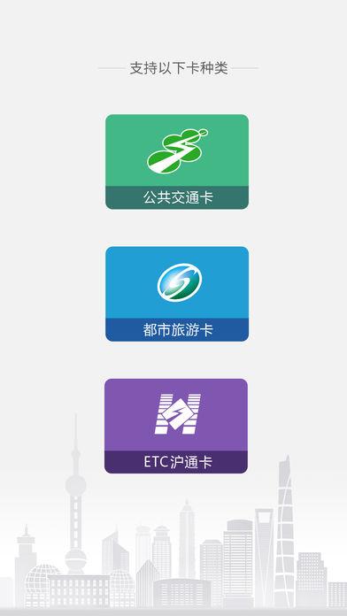 上海交通卡app截图