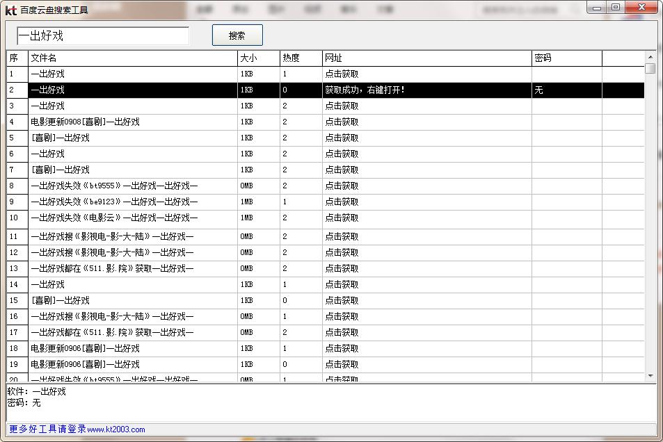 KT百度云盘搜索工具截图1