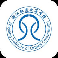 浙江轨道学院app3.9.10.0 安卓版
